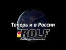 Моторное масло ROLF теперь и в России