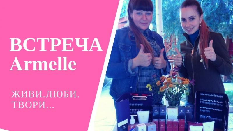 Аrmelle Встреча партнеров Презентация Армэль в Крыму Вилино