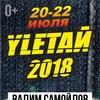 УЛЕТАЙ-2018 (20-22 июля) Конкурсы