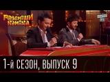 Рассмеши комика - 2011 - 1 сезон , 9 выпуск шоу юмора