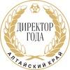 Директор года. Алтайский край