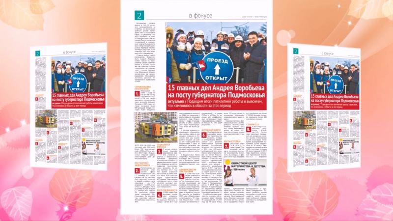 Новый выпуск газеты Серп и молот клининформ