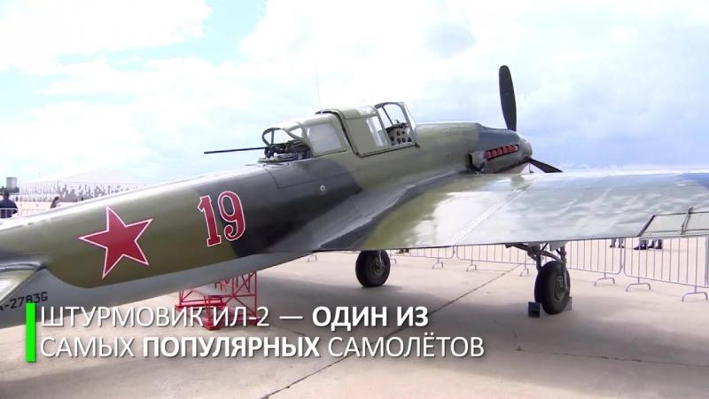 Ил-2 времён Великой Отечественной войны совершил полёт на МАКС-2017