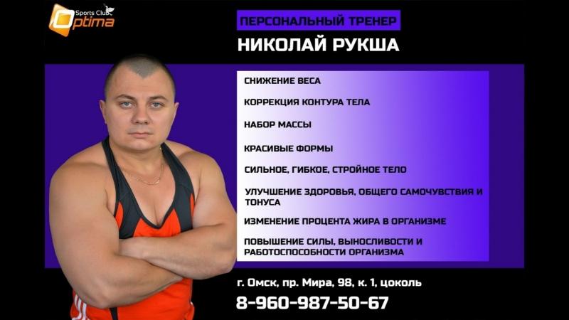 НИКОЛАЙ РУКША персональный тренер спортивного клуба Оптима г. Омска