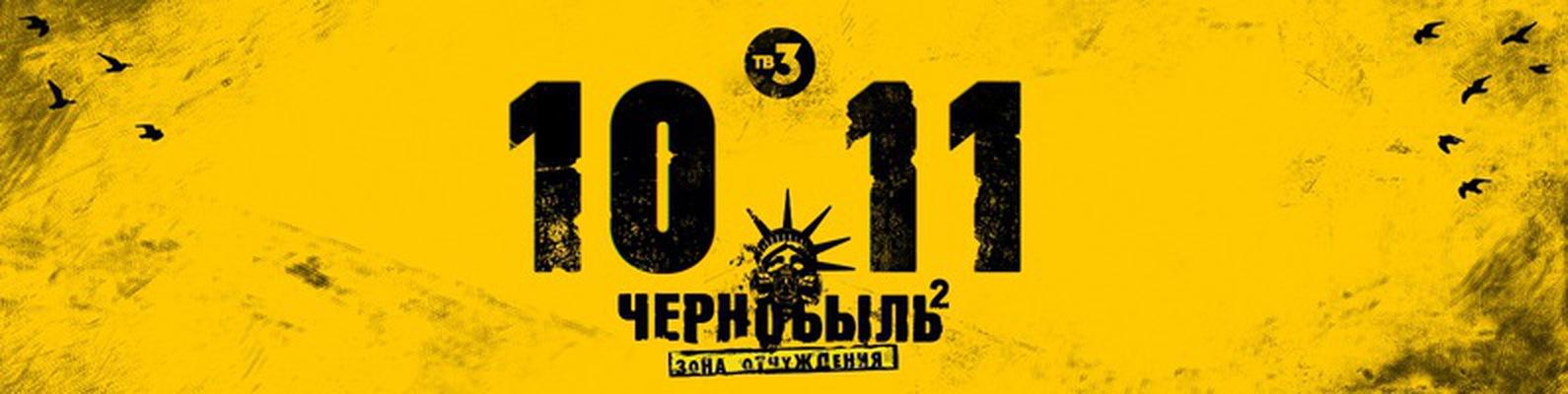 Чернобыль Зона Отчуждения 2 сезон 1 серия смотреть онлайн