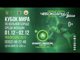 Анонс Кубка мира по женской вольной борьбе в Чебоксарах