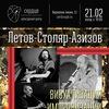 Летов-Столяр-Азизов | 21.02 | Сердце