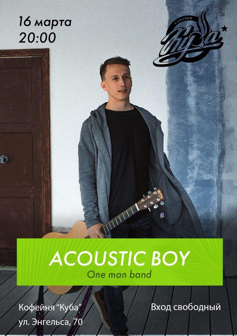 Афиша Тула Acoustic Boy в кофейне Куба