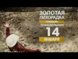 Музыка из проморолика Discovery - Золотая лихорадка (Россия) (2013)