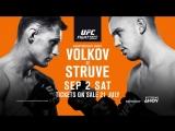 UFC Fight Night 115: Александр Волков - Стефан Штруве. Промо