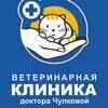 Ветеринарная клиника доктора Чулковой Г.Б.