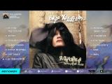Кира Хабарова - Я овчаркой никогда не была... (Альбом 2000 г)
