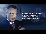 Резкое укрепление рубля: стоит ли покупать доллар? (Гость – Николай Алексеенко)