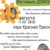 Фестиваль ДОМОЙ!