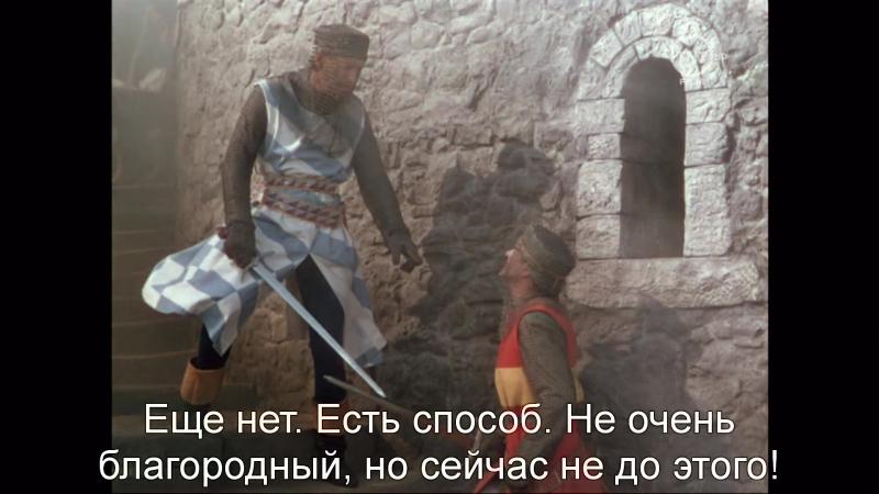 Айвенго | Ivanhoe (1952) Eng Rus Sub (1080p HD)