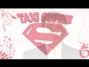 Такси SUPER поздравляет всеж женщин с 8 марта