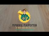 Принц Пирогов - искусство, которое завораживает!