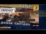 Онлайн игра CROSSOUT - обзор, gameplay - дневной стрим #17