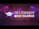 Лига Чемпионов. Вологда.