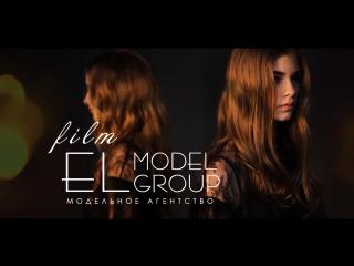 El model group film