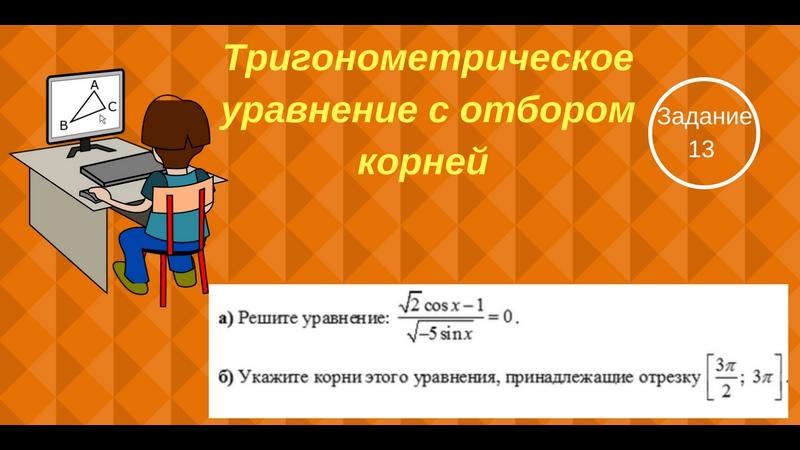 Решение тригонометрического уравнения с отбором корней.