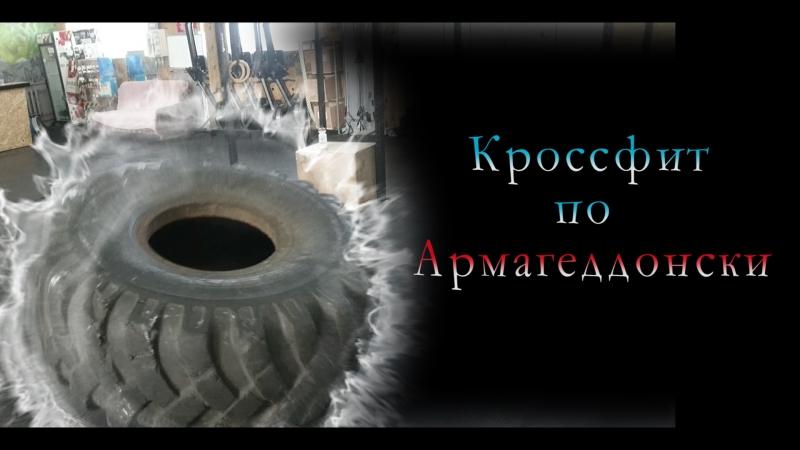 трейлер Кроссфит по Армагеддонски