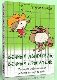 Книга для любящей мамы ребенка от года до трех