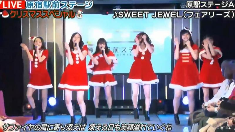 20171221 原宿駅前ステージ74③『SWEET JEWEL(フェアリーズ)』原駅ステージA