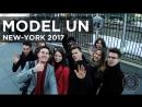 Модель ООН в Нью-Йорке 2017. IPROGROUP