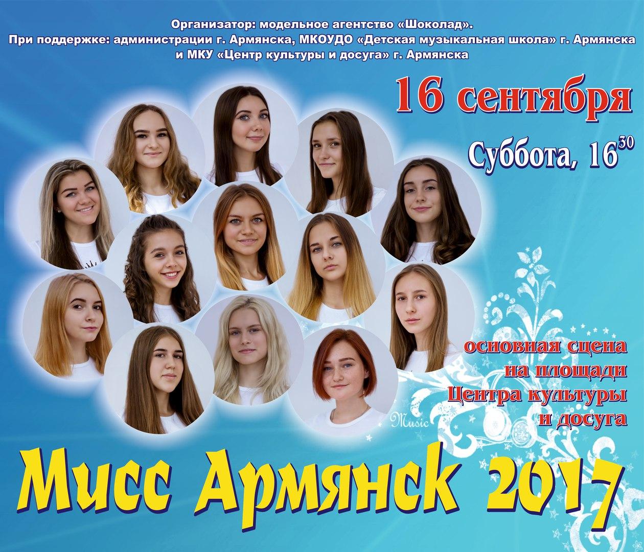Мисс Армянск 2017 пройдёт 16 сентября