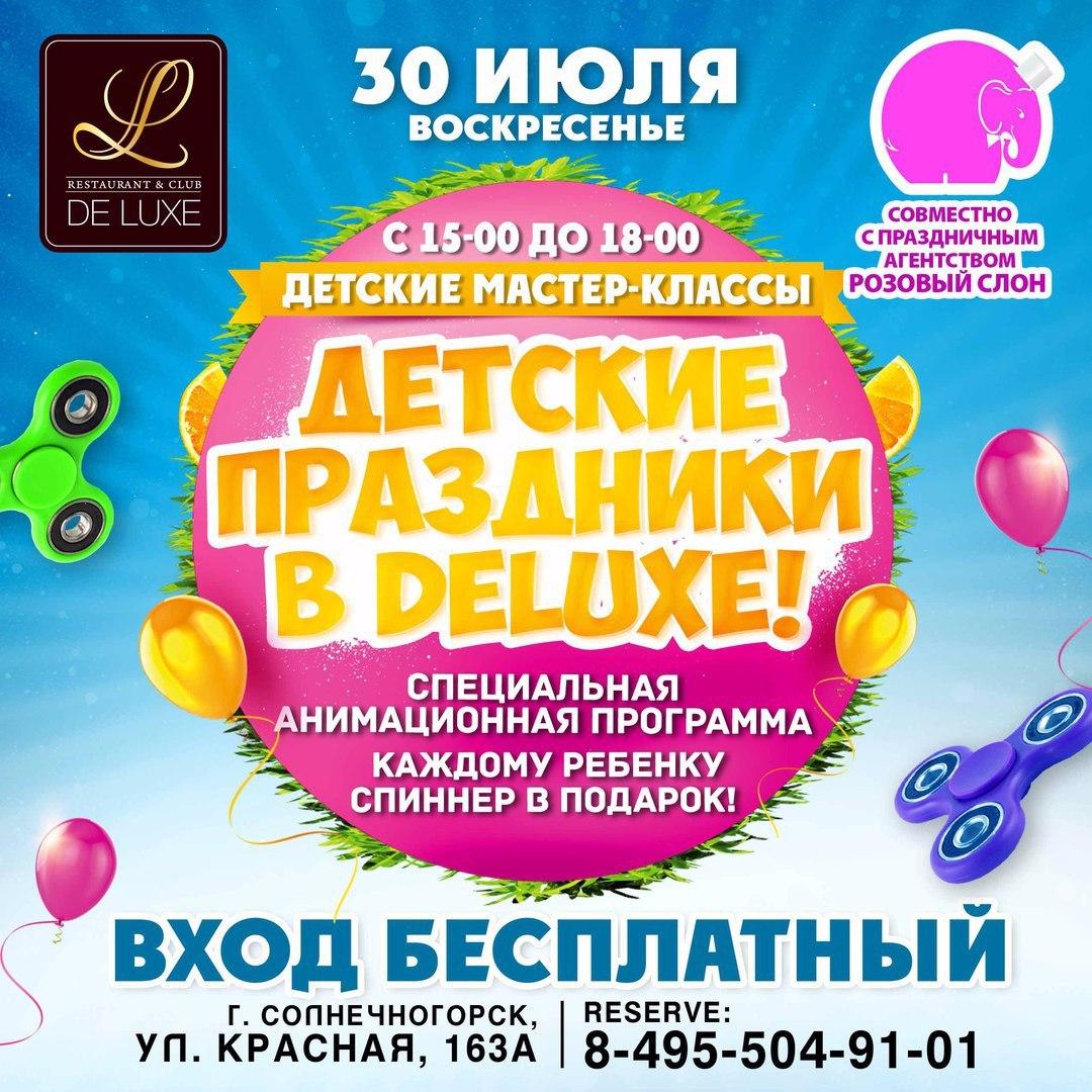 Афиша Солнечногорск Детский праздник в DELUXE - 30 июля