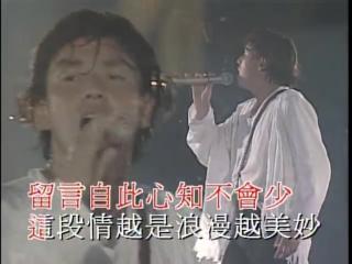 谭咏麟 - 讲不出再见