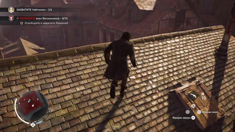 Assassin's Creed Syndicate - Захват Уайтчепела 4