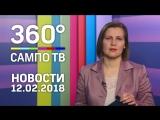 Новости Карелии 12.02.2018
