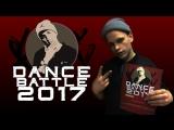 Танцевальный Батл 2017 (г. Дзержинский)