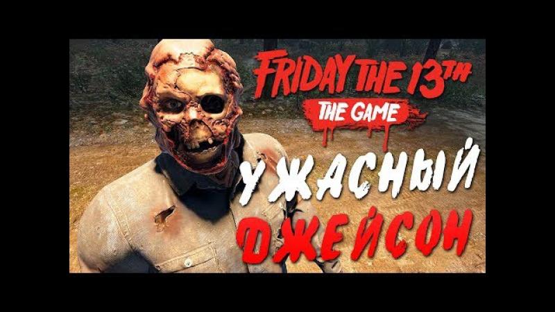 Дмитрий Бэйл Friday the 13th_ The Game — САМЫЙ УЖАСНЫЙ ДЖЕЙСОН ВУРХИЗ УБИВАЕТ! ДЖЕЙСОН С СЕКИРОЙ БЕЗ МАСКИ!