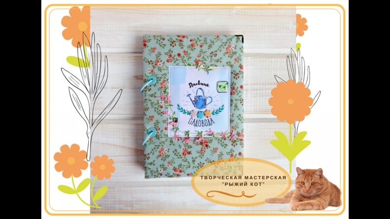 Блокнот Дневник садовода
