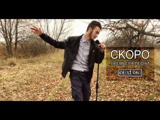 Crest'One - Где ты (New 2017) (promo - video) (СКОРО ПРЕМЬЕРА ПЕСНИ)
