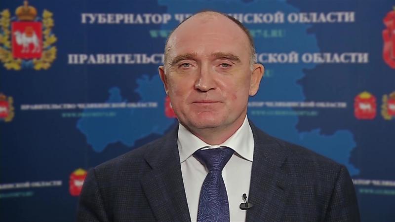 Поздравление губернатора Челябинской области Б.А. Дубровского с Днём знаний