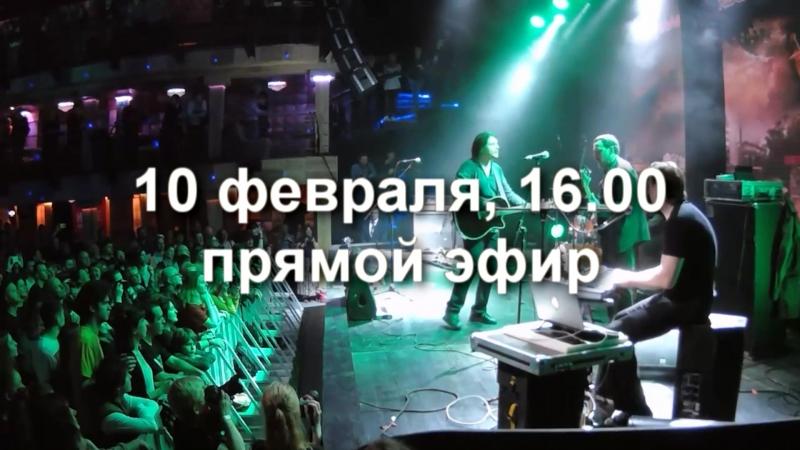 АНОНС КОНЦЕРТА ГРУППЫ КАЛИНОВ МОСТ 10 ФЕВРАЛЯ