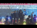 Момент чествования призёров на шоу Анатолия Баишева. 18.02.2018