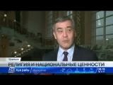 Н.Ермекбаев: Нужно знать и уважать историю национальные и духовные традиции страны