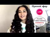 Азалия Гайнетдинова в прямом эфире #ПОЁМВСЕТИ,all of me,розовое вино,f-fest улети,милая девочка поёт кавер,шикарный вокал,онлайн