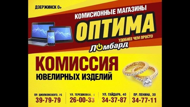 Комиссионный магазин «Оптима»
