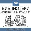 Библиотеки Ачинского района