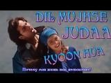 DIL MUJHSE JUDAA KYOON HUA - Hameshaa (рус.суб.)