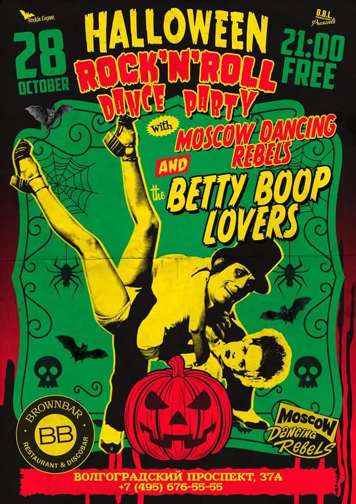 28.10 The Betty Boop Lovers в Brown Bar!
