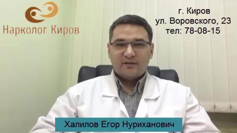 Нарколог в Кирове
