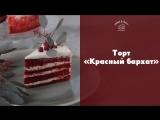 Рецепт торта Красный бархат sweet &amp flour