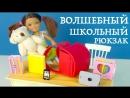 IKuklaTV ❤ Игры в Kуклы со Слоником ❤ ВОЛШЕБНЫЙ ШКОЛЬНЫЙ РЮКЗАК Мультик Барби Школа Школьные истории с Куклами